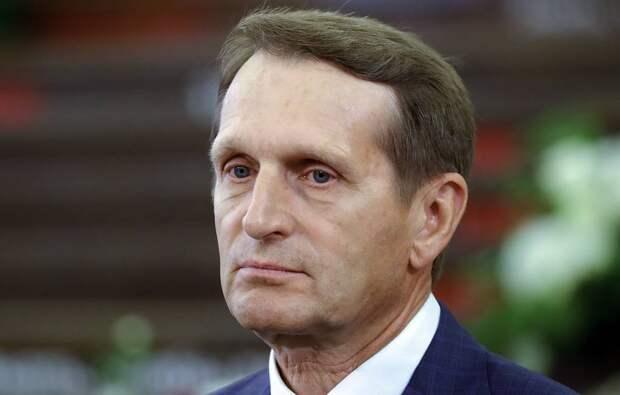 Нарышкин: оппоненты должны осознать, что с Россией лучше не конфликтовать, а сотрудничать