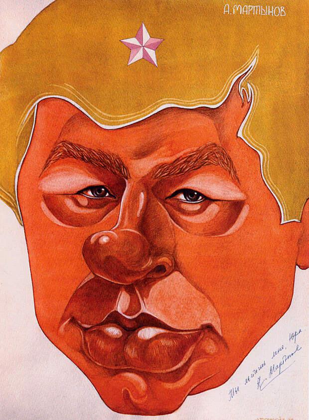 Андрей Мартынов. Рисунок Юрия Богатырева.