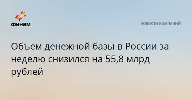 Объем денежной базы в России за неделю снизился на 55,8 млрд рублей
