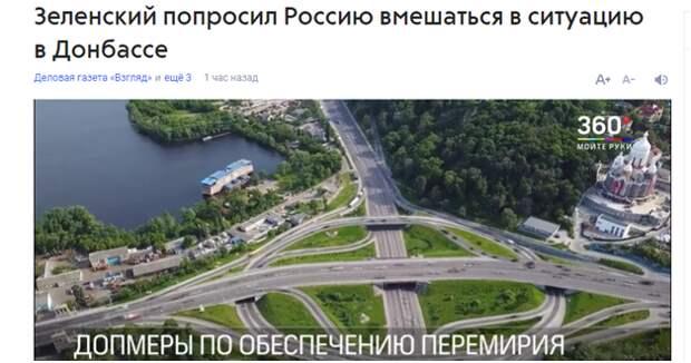 Россия, приди, порядок наведи