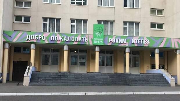 Директор казанской гимназии №175 рассказала, кто охранял учебное учреждение