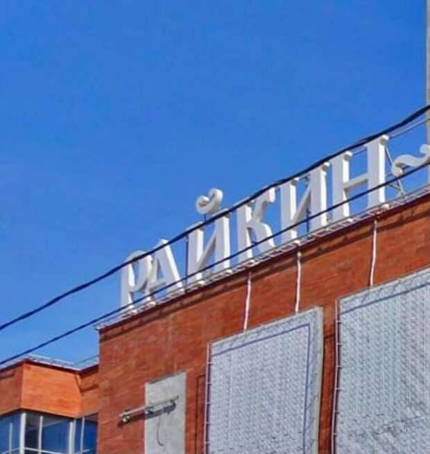 Здание «Райкин-центра» на Шереметьевской проверят на факт мошенничества