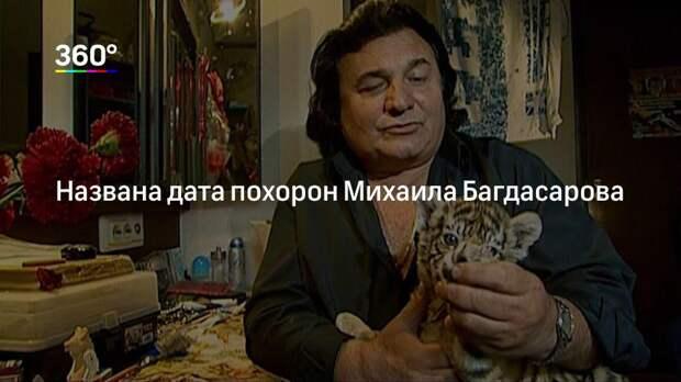 Названа дата похорон Михаила Багдасарова