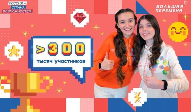 """На второй сезон конкурса """"Большая перемена"""" поступило более 300 тыс. заявок"""