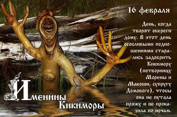 16 февраля День Кикиморы у славян.
