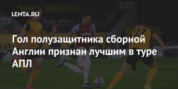 Гол полузащитника сборной Англии признан лучшим в туре АПЛ