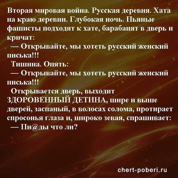 Самые смешные анекдоты ежедневная подборка chert-poberi-anekdoty-chert-poberi-anekdoty-36240913072020-14 картинка chert-poberi-anekdoty-36240913072020-14