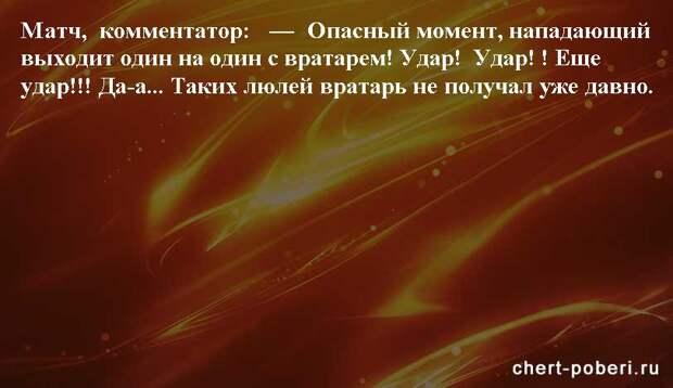 Самые смешные анекдоты ежедневная подборка chert-poberi-anekdoty-chert-poberi-anekdoty-24451211092020-9 картинка chert-poberi-anekdoty-24451211092020-9