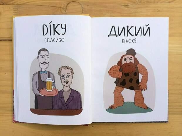 22 разворота из самого смешного русско-чешского словаря