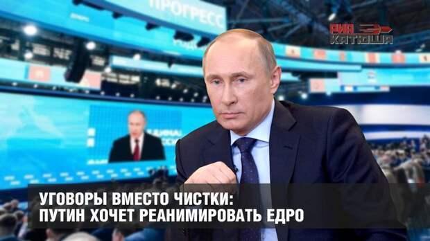 Уговоры вместо чистки: Путин хочет реанимировать ЕдРо
