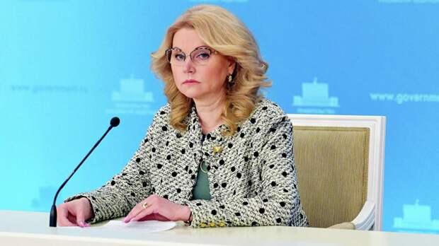 Голикова назвала число привившихся от коронавируса