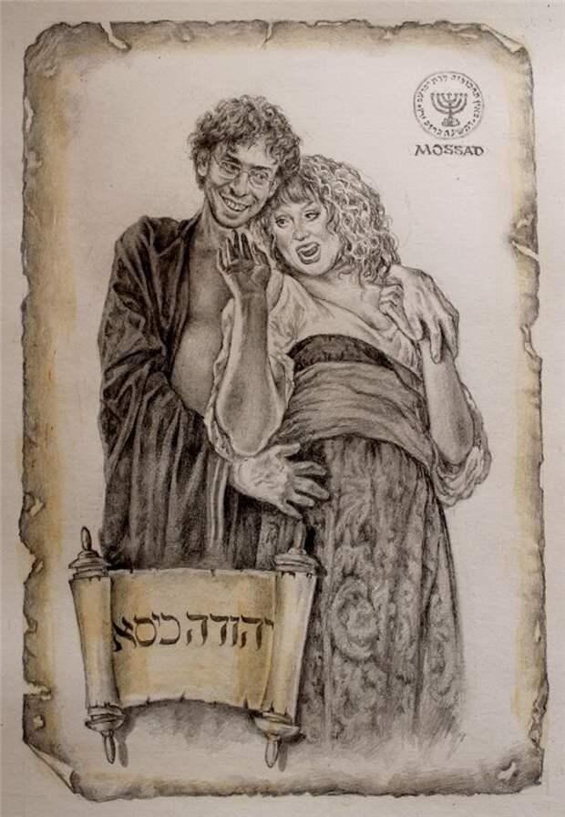 Иуда и Низа.