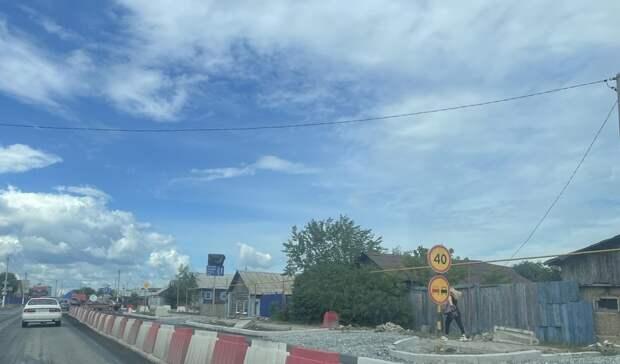 Жители Ишима недовольны ремонтом дорог и мостов. Небольшой участок делают 100 дней