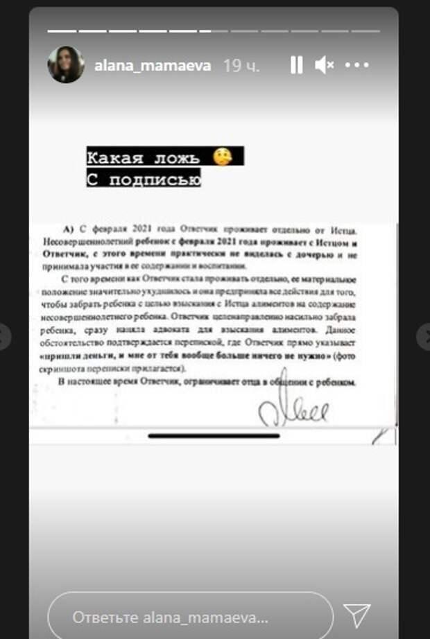 Алана Мамаева сообщила детали исков бывшего мужа