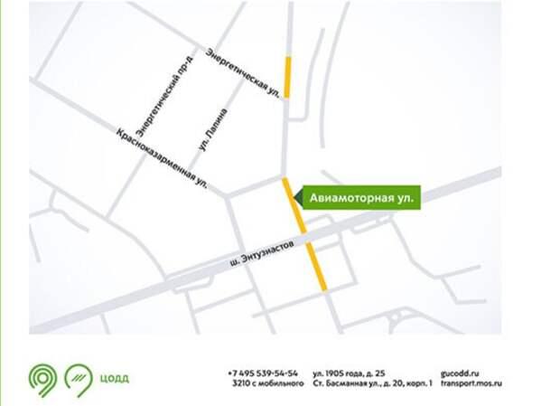 Схема движения изменилась на двух участках Авиамоторной улицы