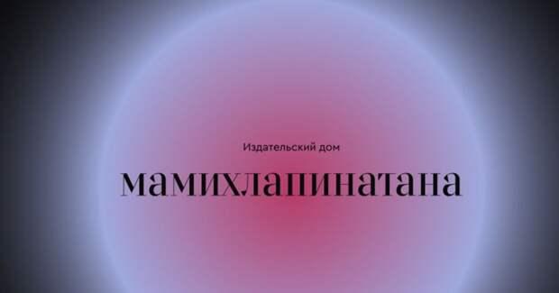 «Мордой по битому стеклу»: «Мамихлапинатану» разделят на четыре независимых бизнеса