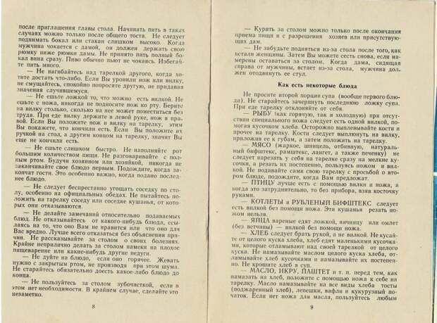 Путешествие советского школьника в Болгарию в 1968 году