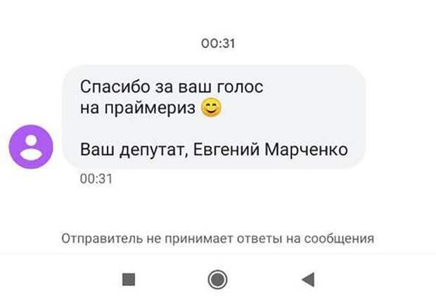 Петербуржцам пришли SMS с благодарностью за участие в праймериз «Единой России». Они утверждают, что не голосовали