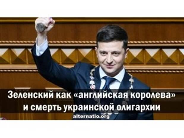 Зеленский как «английская королева» и смерть украинской олигархии