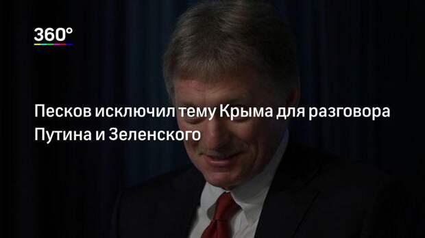 Песков исключил тему Крыма для разговора Путина и Зеленского