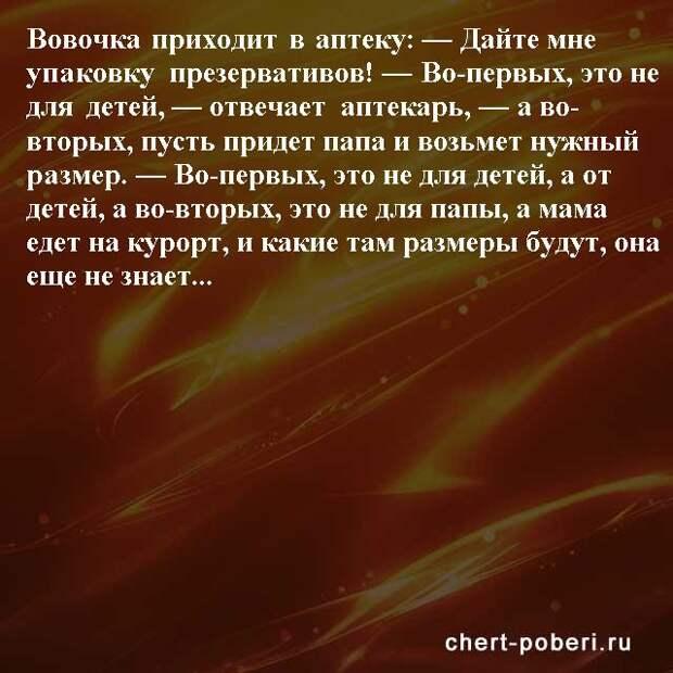 Самые смешные анекдоты ежедневная подборка chert-poberi-anekdoty-chert-poberi-anekdoty-43240913072020-3 картинка chert-poberi-anekdoty-43240913072020-3