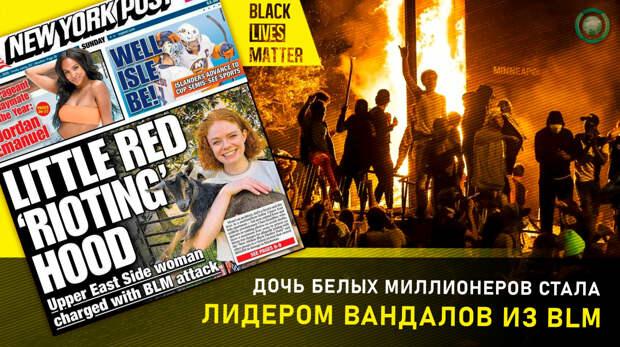 Дочь белых миллионеров возглавила вандалов из Black Lives Matter