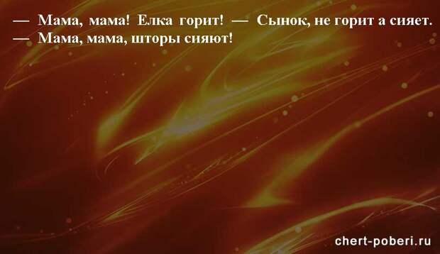 Самые смешные анекдоты ежедневная подборка chert-poberi-anekdoty-chert-poberi-anekdoty-10080412112020-6 картинка chert-poberi-anekdoty-10080412112020-6