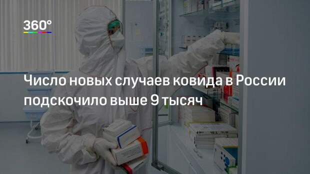 Число новых случаев ковида в России подскочило выше 9 тысяч