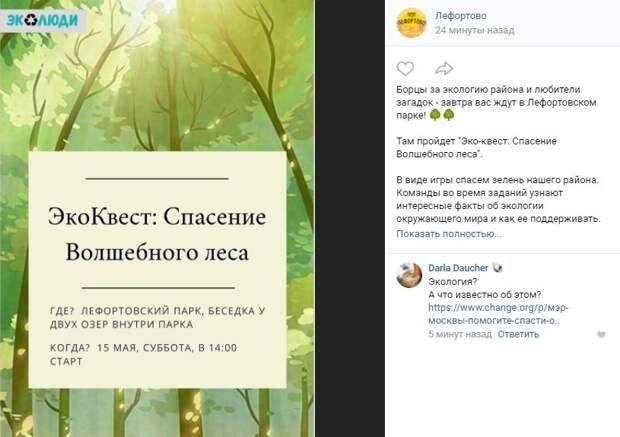 Лефортовский парк станет площадкой экологического квеста