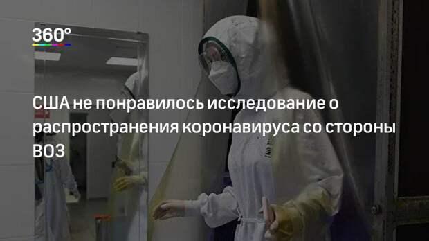 США не понравилось исследование о распространения коронавируса со стороны ВОЗ