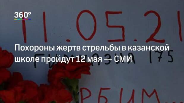 Похороны жертв стрельбы в казанской школе пройдут 12 мая— СМИ