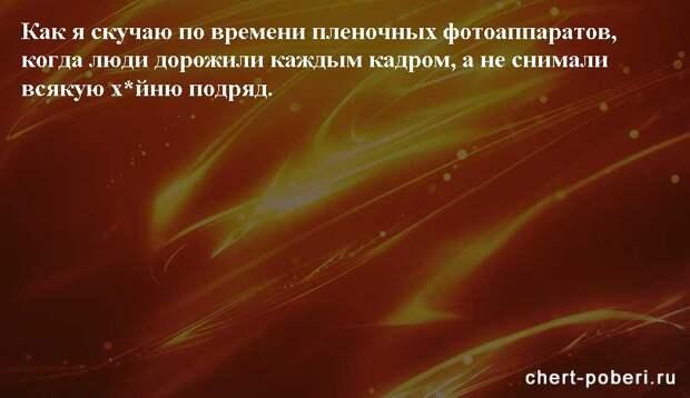 Самые смешные анекдоты ежедневная подборка chert-poberi-anekdoty-chert-poberi-anekdoty-35030424072020-12 картинка chert-poberi-anekdoty-35030424072020-12