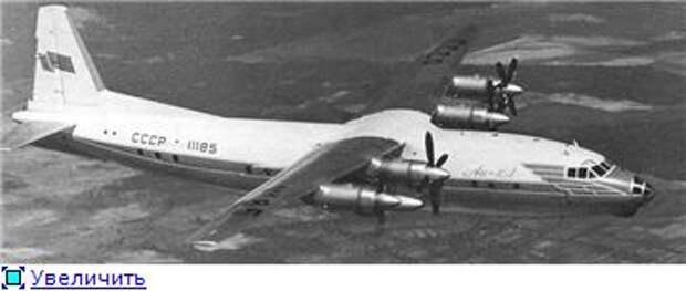 Как был снят с авиалиний АН-10