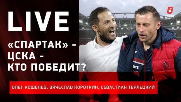 Кто победит— «Спартак» или ЦСКА? Live перед дерби— в16.00