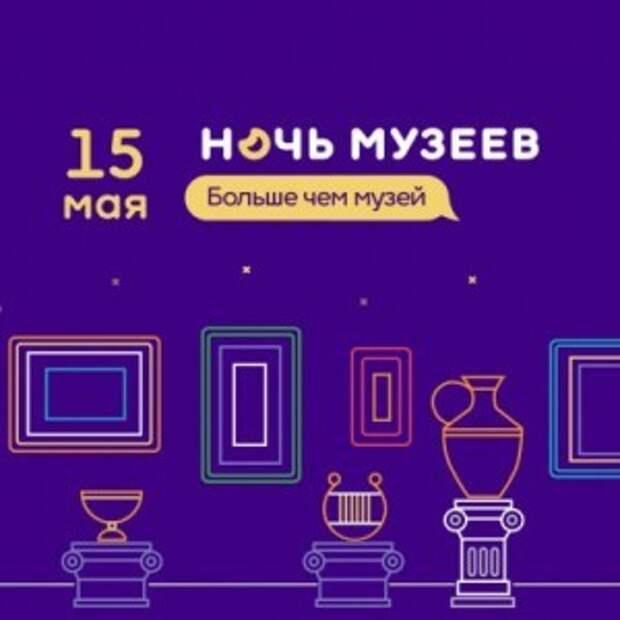 КБР примет участие во всероссийской акции «Ночь музеев»