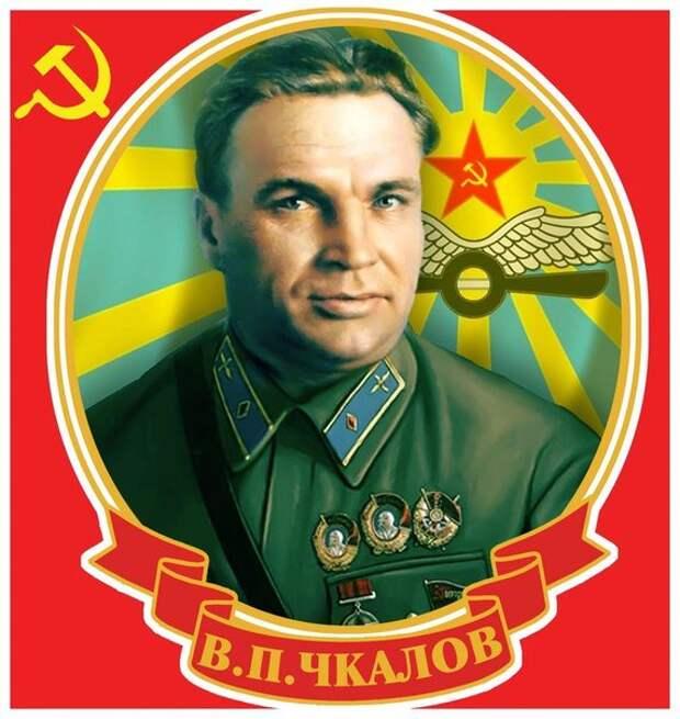 Никто не выразил лучше суть Советского государства при Сталине, чем Валерий Павлович Чкалов. Запомните эти его слова