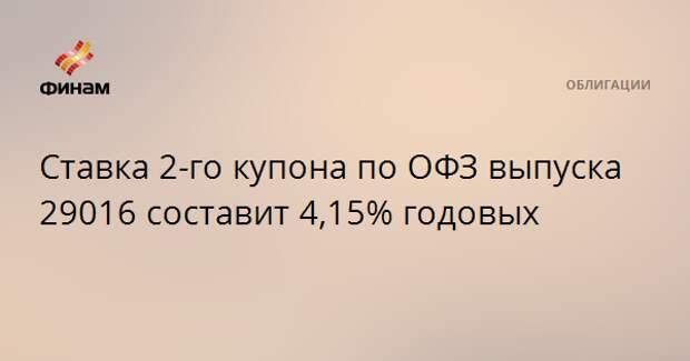 Ставка 2-го купона по ОФЗ выпуска 29016 составит 4,15% годовых