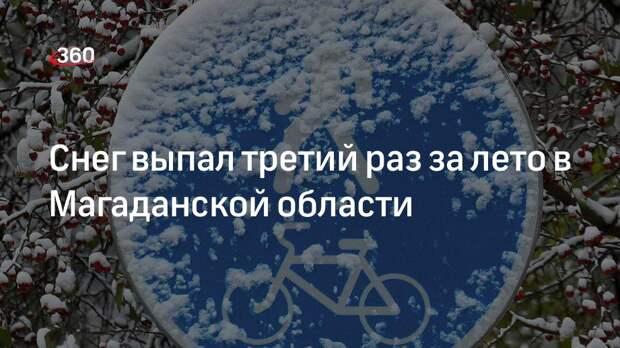 Снег выпал третий раз за лето в Магаданской области