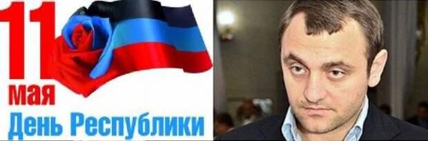 Поздравление Федерации Бокса ДНР с Днем Республики