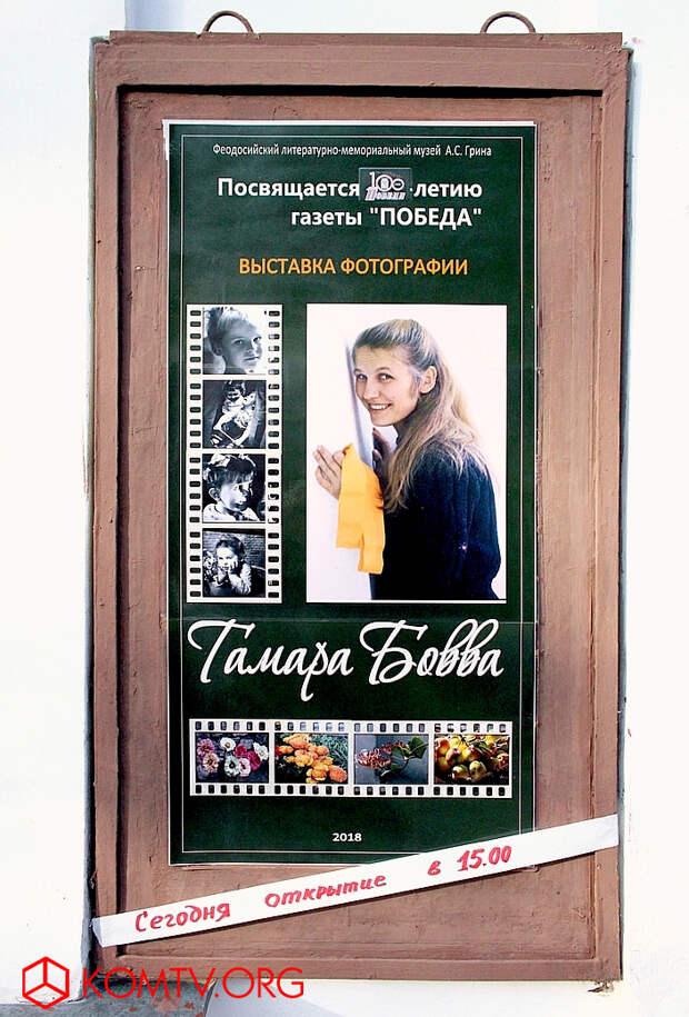 Выставка феодосийского фотокорреспондента Тамары Бовва