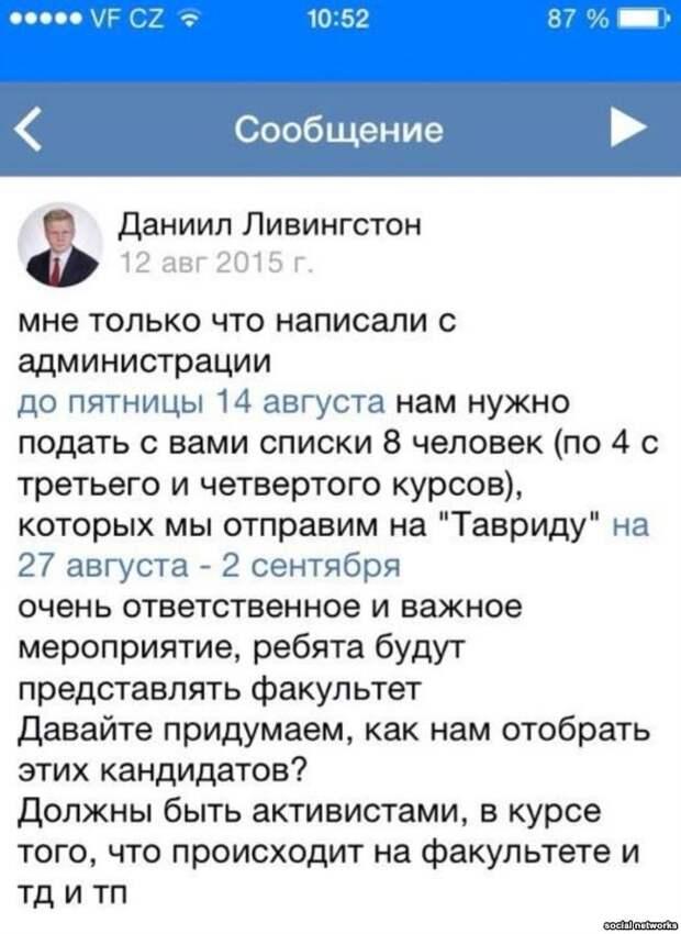 """Запись """"Даниила Ливингстона"""""""