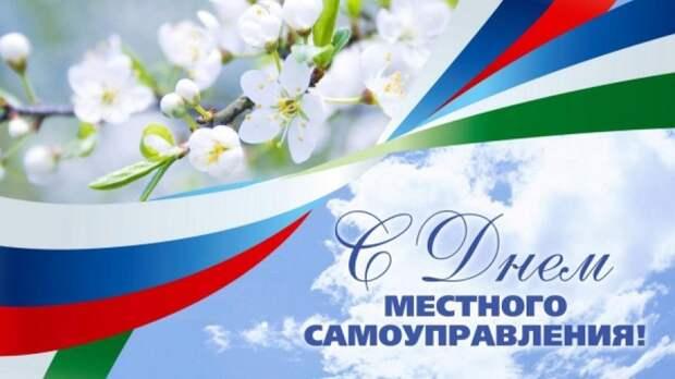Поздравление Владислава Хаджиева и Михаила Слободяника с Днем местного самоуправления!