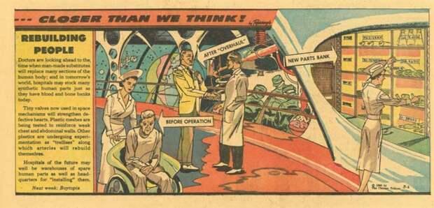 Запасные органы для человека (комиксы Артура Радебо)