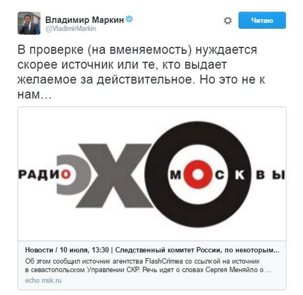 Губернатор Севастополя и Следственный комитет РФ опровергли «утку» о повторном референдуме в Крыму (скриншот)
