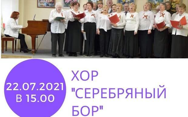 Хор «Серебряный Бор» даст концерт в клубе на улице Маршала Тухачевского