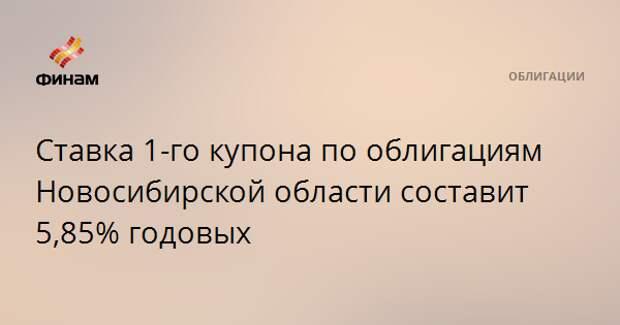 Ставка 1-го купона по облигациям Новосибирской области составит 5,85% годовых