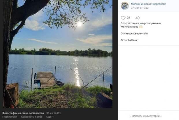 Фото дня: спокойствие и умиротворение у Молжаниновского пруда