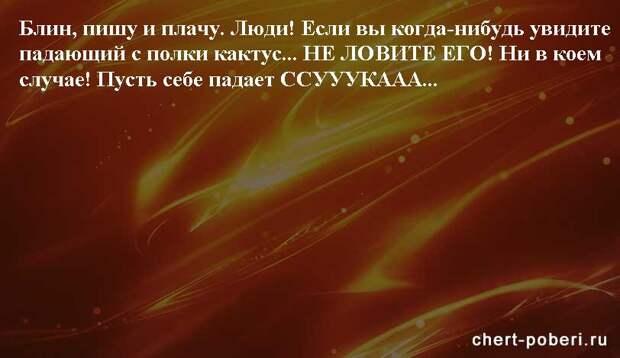 Самые смешные анекдоты ежедневная подборка chert-poberi-anekdoty-chert-poberi-anekdoty-30410521102020-1 картинка chert-poberi-anekdoty-30410521102020-1