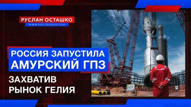 Россия начала строить реактор на быстрых нейтронах и запустила Амурский ГПЗ