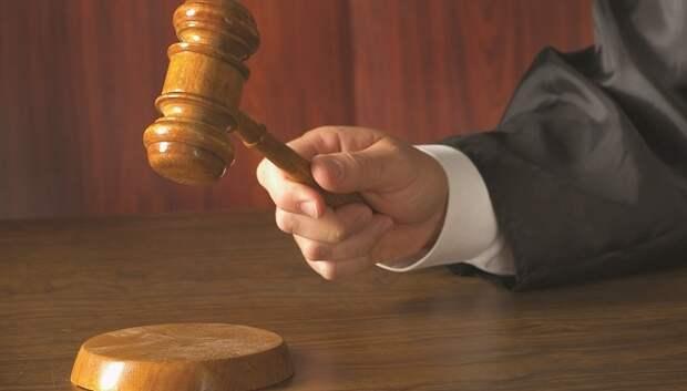 В арбитраж подали иски о признании двух застройщиков в Подольске банкротами